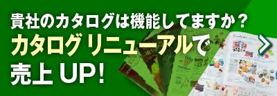 貴社のカタログは機能してますか? カタログリニューアルで売上UP!